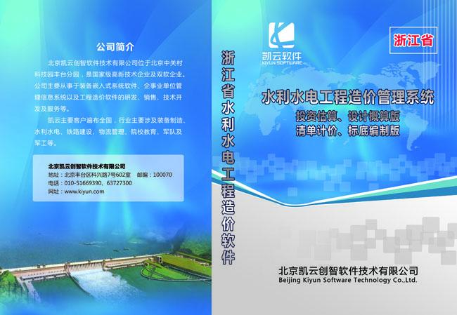 水利工程概预算定额_浙江省水利水电工程造价管理系统